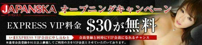 JAPANSKAオープニングキャンペーン009