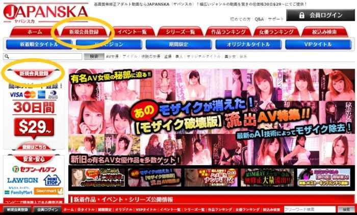 JAPANSKA登録画面011