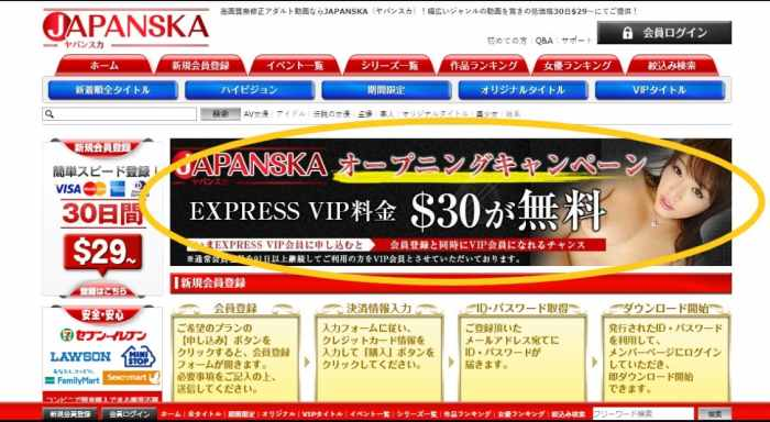 JAPANSKA登録画面012