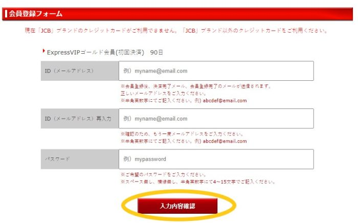 JAPANSKA登録画面014