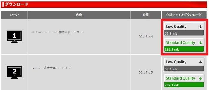 JAPANSKAダウンロード画面016