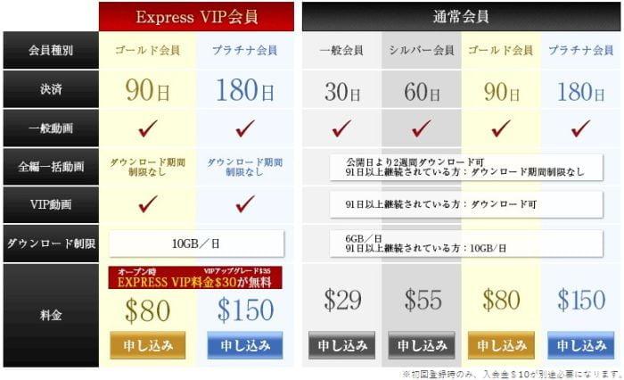 JAPANSKA料金トップ023